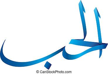 Arabská typografie, láska
